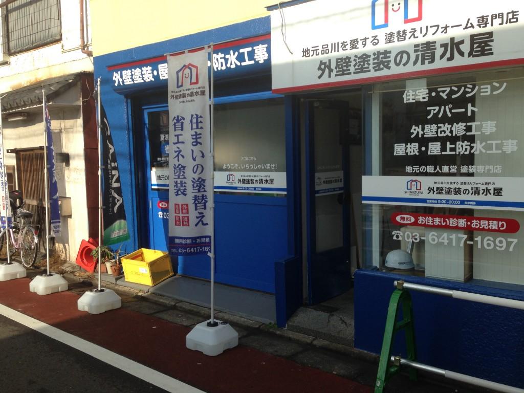 外壁塗装の清水屋さんの店舗