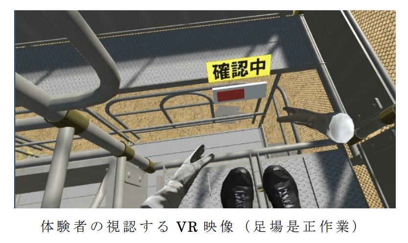 VRでの足場作業シュミレーション